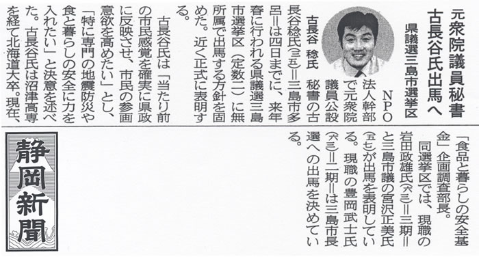 静岡新聞 2006年10月5日(木)
