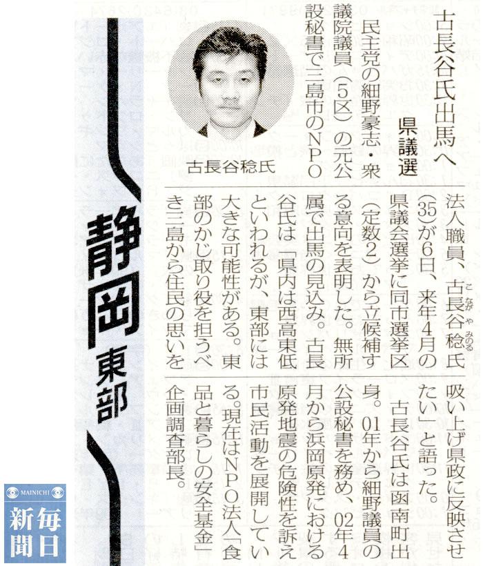 毎日新聞 2006年10月7日(土)