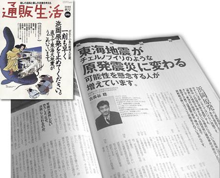 通販生活(カタログハウス) 2006年秋号